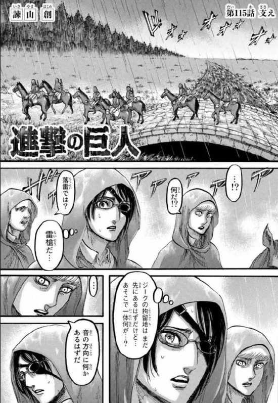 attack-on-titan-115 (1)