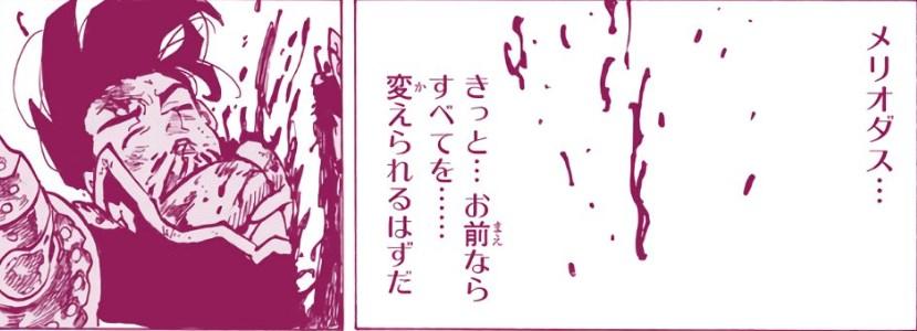 nanatunotaizai-304 (4)
