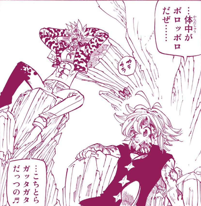 nanatunotaizai-305 (6)