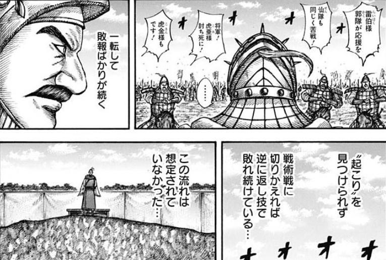 kingdom-607 (1)