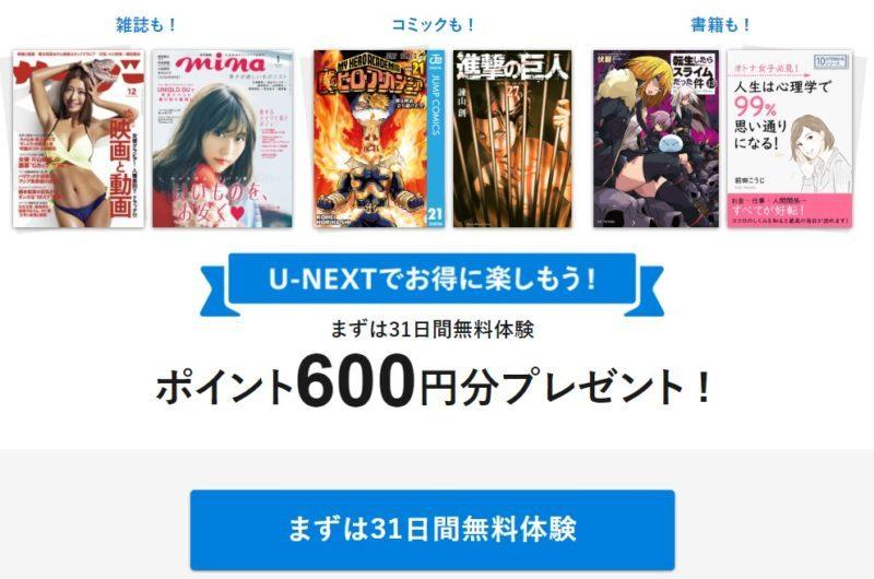 u-next-manga
