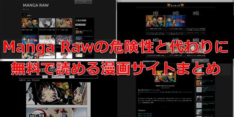 manga-raw (1)
